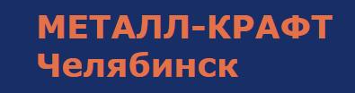 МЕТАЛЛ-КРАФТ